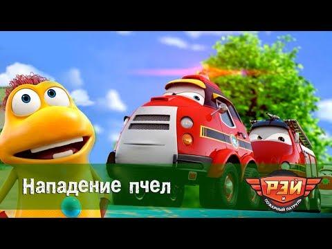 Рэй и пожарный патруль. 4-я Серия - Нападение пчел. Анимационный развивающий сериал для детей