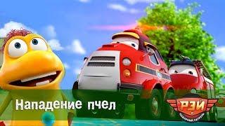 Смотреть сериал Рэй и пожарный патруль. 4-я Серия - Нападение пчел. Анимационный развивающий сериал для онлайн