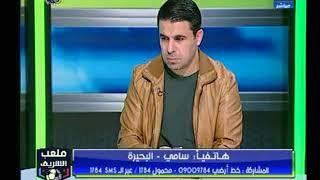 ملعب الشريف | لقاء مع خالد الغندور والرد على تجاوزات الإعلام-19-1-2018