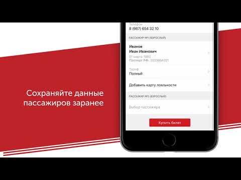 """""""ЖД Билеты"""" - мобильное приложение для покупки билетов РЖД"""
