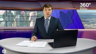 Новости Белорецка от 20 ноября Полный выпуск