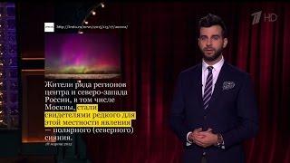 Вечерний Ургант. Новости от Ивана - Северное сияние (19.03.2015)