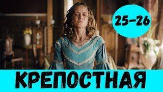КРЕПОСТНАЯ 25 СЕРИЯ (премьера, 2020) Сериал Россия 1 Анонс и Дата выхода