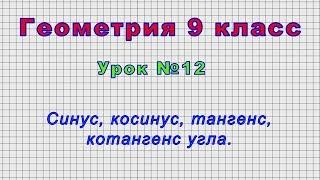Геометрия 9 класс (Урок№12 - Синус, косинус, тангенс, котангенс угла.)