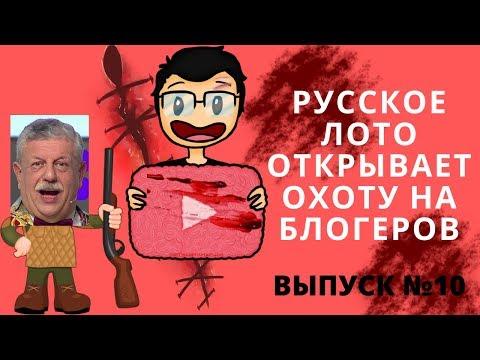 Русское лото открывает охоту на блогеров