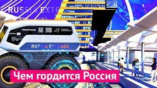 ПМЭФ-2019: выставка достижений России