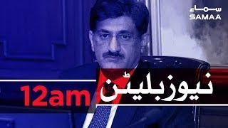 Samaa Bulletin - 12AM - 26 August 2019