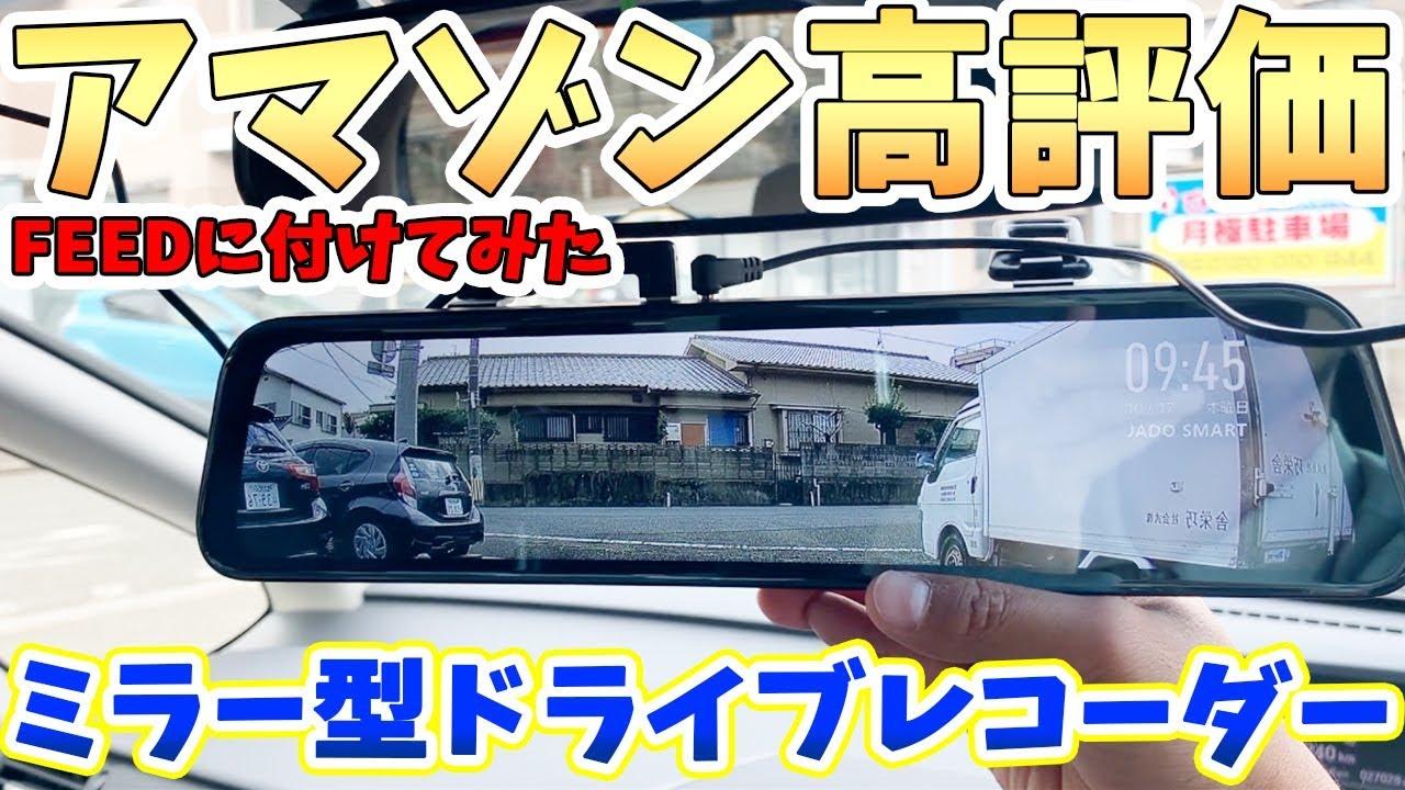 レコーダー ドライブ ミラー 型