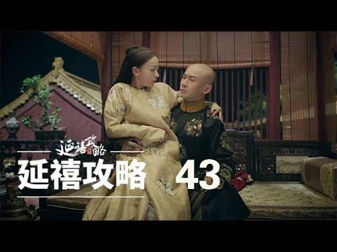 延禧攻略 43 | Story of Yanxi Palace 43(秦岚、聂远、佘诗曼、吴谨言等主演)