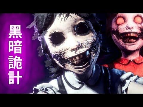 黑暗詭計【Dark Deception】惡魔小女孩 (恐怖遊戲 第二章之一)
