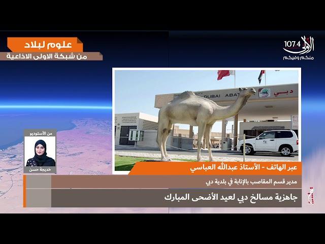 جاهزية مسالخ دبي لعيد الأضحى المبارك