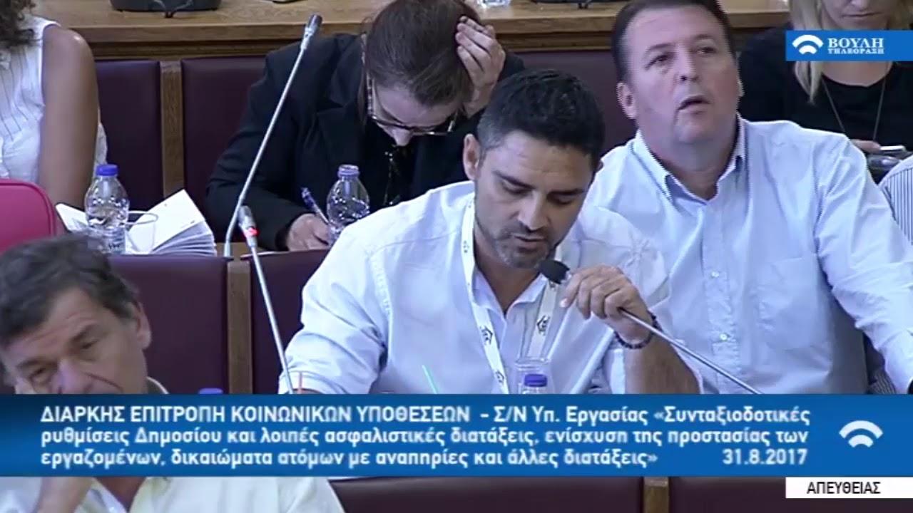 Τοποθέτηση του Λιβέρη Κώστα, Προέδρου του Πανελλήνιου Συλλόγου ...