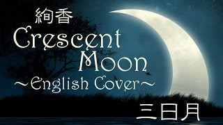 Gambar cover 絢香 / 三日月 (English Cover)