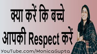 How to Get Your Child to Respect You - क्या करें कि बच्चा आपकी Respect करे - Monica Gupta