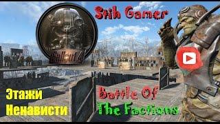 Fallout 4 Три Этажа Ненависти