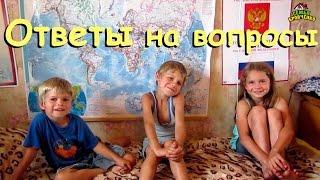 Семья Бровченко. Дети. Ответы на вопросы №3. (07.16г.)