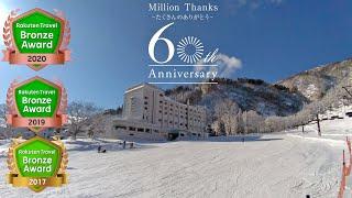冬【公式】越後湯沢温泉 露天大岩風呂の宿「湯沢東映ホテル」 ドローン空撮