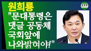 """원희룡,""""문대통령은 댓글 공동체 국회앞에 나와…"""