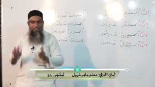 Learn Arabic Lecture -34 _2014 [FULL HD] Arabic Grammar for Understanding the Quran