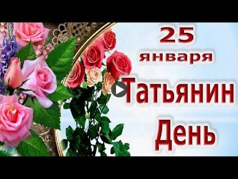 25 января ДЕНЬ ТАТЬЯНЫ Красивое поздравление с Татьяниным днем Музыкальные видео открытки