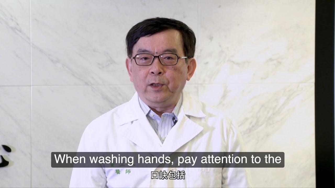黃立民醫師-正確洗手步驟(Steps for proper hand washing)