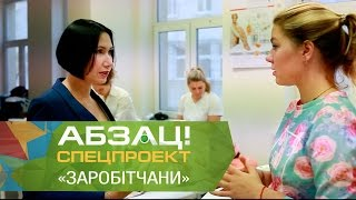 Как в Польше найти работу на 7 тысяч евро  Заробітчани 2 сезон Ч 16   Абзац!   14 03 2017