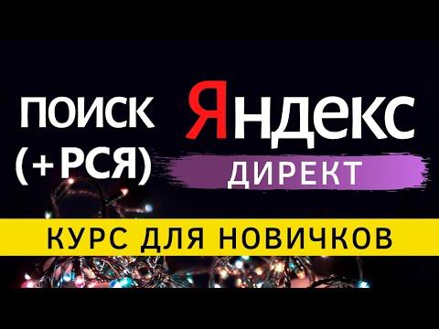 Настройка Яндекс Директ 2020 АПРЕЛЬ   Поиск и РСЯ   Как настроить рекламу Яндекс Директ