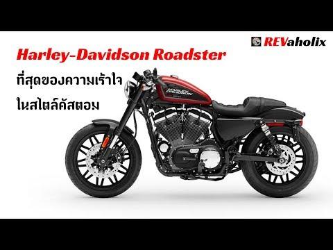 Harley-Davidson Roadster ที่สุดของความเร้าใจในสไตล์คัสตอม | Revaholix