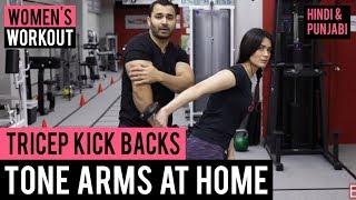 Women's Workout: Lose Fat from ARMS with TRICEP KICK BACKS! (Hindi / Punjabi)