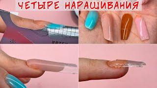 Наращивание ногтей - 4 способа / Ошибки в наращивание ногтей