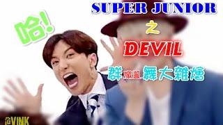 Gambar cover Super Junior Devil 群舞大雜燴 Devil Freestyle Medley