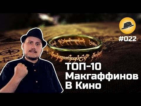 [ТОПот Сокола] ТОП-10 Макгаффинов В Кино - Ruslar.Biz