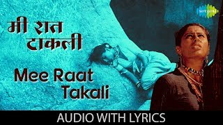 Mee Raat Takali with Lyrics | Lata Mangeshkar | Ravindra | Chandrakant Kale | Jait Re Jait