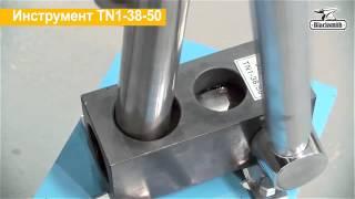 видео Инструмент для работы с трубами круглого сечения  |