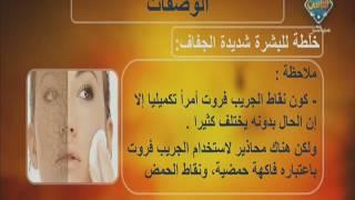 الخلطة السحرية لعلاج البشرة الجافة