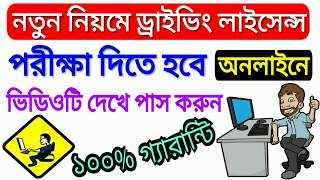 How To Pass Driving Licence Online Computer Exam In West Bengal-Bangla