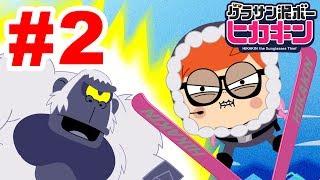 【ヒカキンアニメ】第2話 雪山のサングラス【グラサン泥ボーヒカキン】