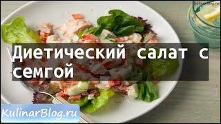Рецепт Диетический салат ссемгой