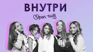 Open Kids - Внутри (Audio)