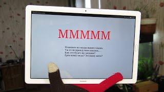huawei MediaPad M5 10.8 - Обзор после полугода эксплуатации