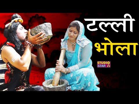 Latest Kawad Yatra Bhajan | Talli Bhola | New Bhole Baba Song 2017 | Sandeep Dagar,Sanjeev Pinania
