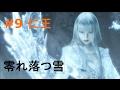#9【仁王】「零れ落つ雪」道中&ボス攻略(雪女)【NIOH】