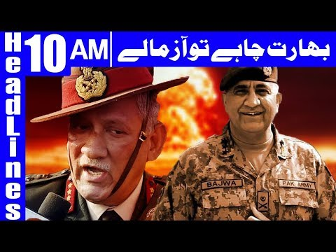 We Are Ready For Nuclear War With India - Headlines 10AM - 14 January 2018 | Dunya News