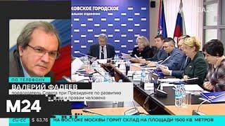 Смотреть видео Фадеев рассказал о планах работы в должности главы СПЧ - Москва 24 онлайн