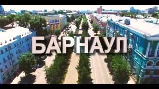 БАРНАУЛ город в Сибири(Профессиональная видеосъемка города Барнаула для размещения на уличных экранах. Задачей ролика является..., 2016-06-06T06:29:03.000Z)