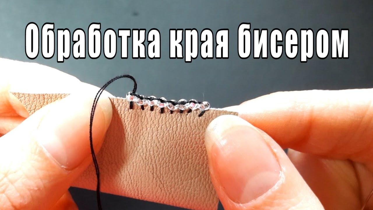 Обработка края бисером / Вышивка бисером