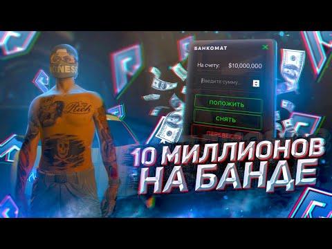 ЗАРАБОТОК 10 МИЛЛИОНОВ НА БАНДЕ RADMIR GTA 5 RP