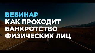видео Новое в банкротстве физических лиц. 26/03/2015