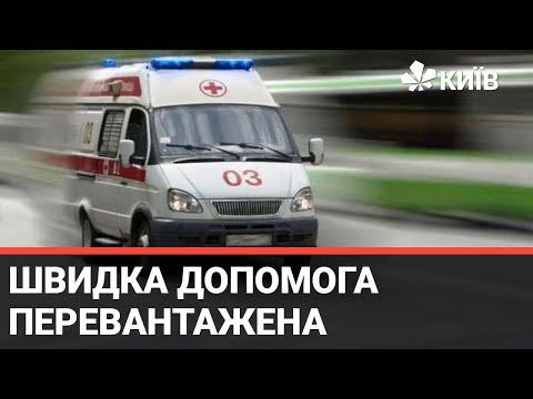 Телеканал Київ: Кількість викликів швидкої допомоги збільшилась в зв'язку з коронавірусом