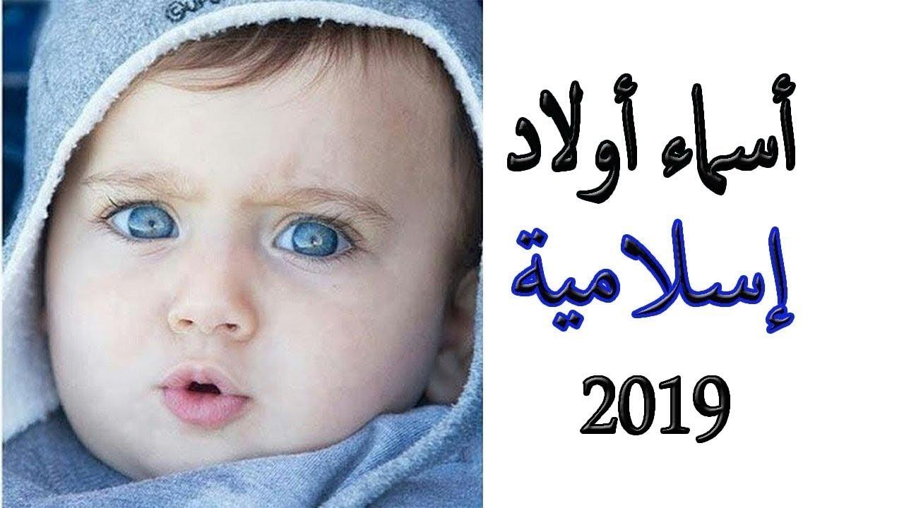 اجمل اسماء اولاد 2021 جديدة 1
